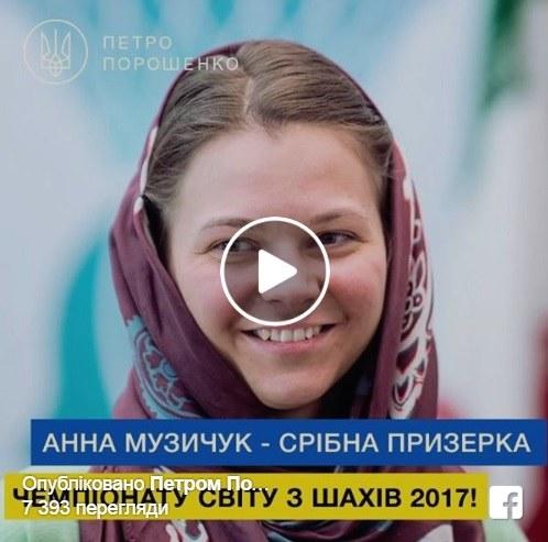 Шахматистка Музычук иарбитр Монзуль получили орден Княгини Ольги